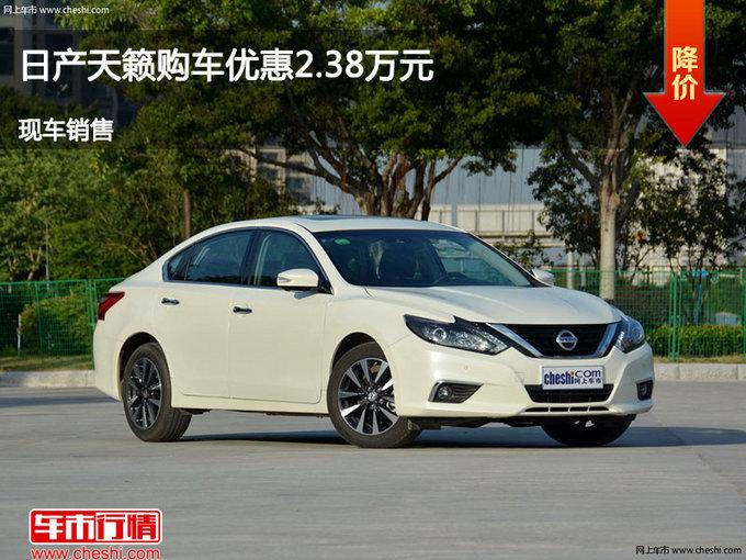 太原日产天籁优惠2.38万 降价竞争瑞虎7-图1