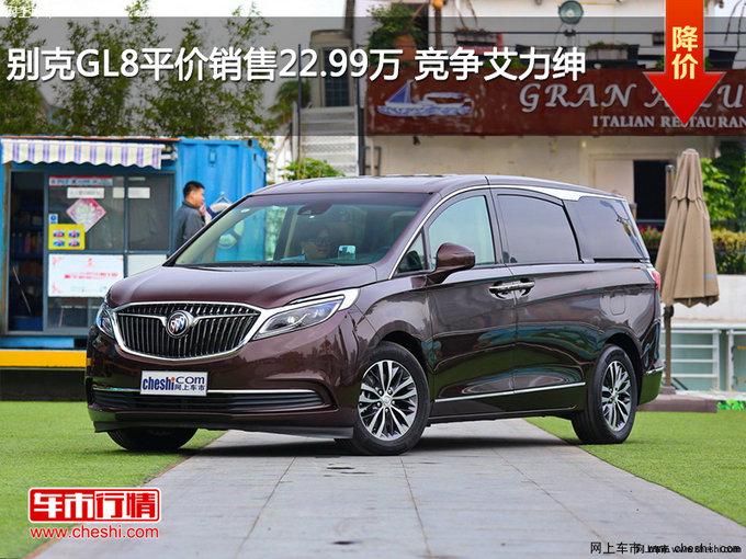 别克GL8平价销售22.99万 竞争艾力绅-图1