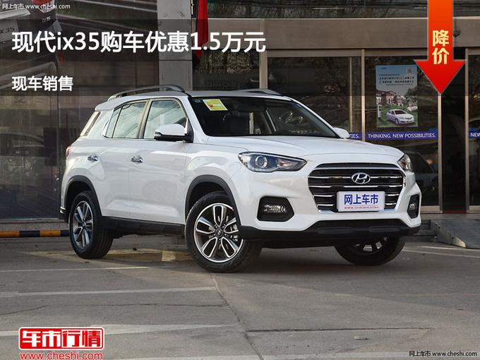 沧州现代ix35优惠1.5万元 降价竞争致享-图1