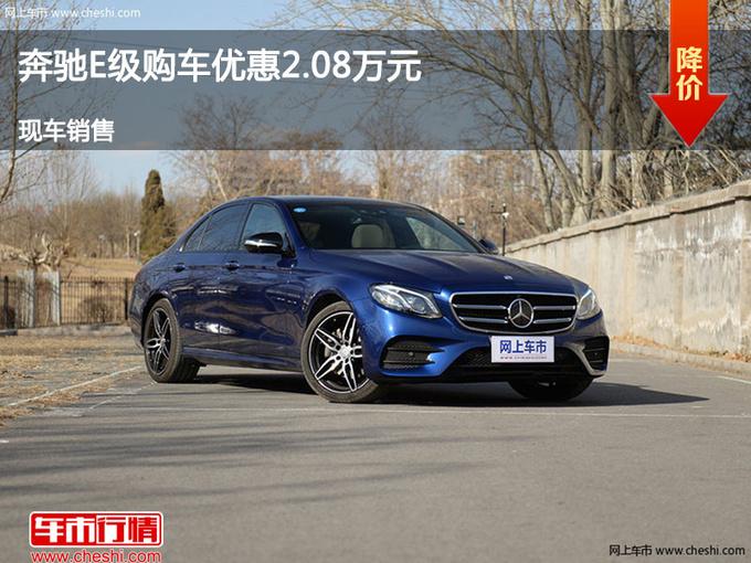 太原奔驰E级优惠2.08万元 降价竞争力狮-图1