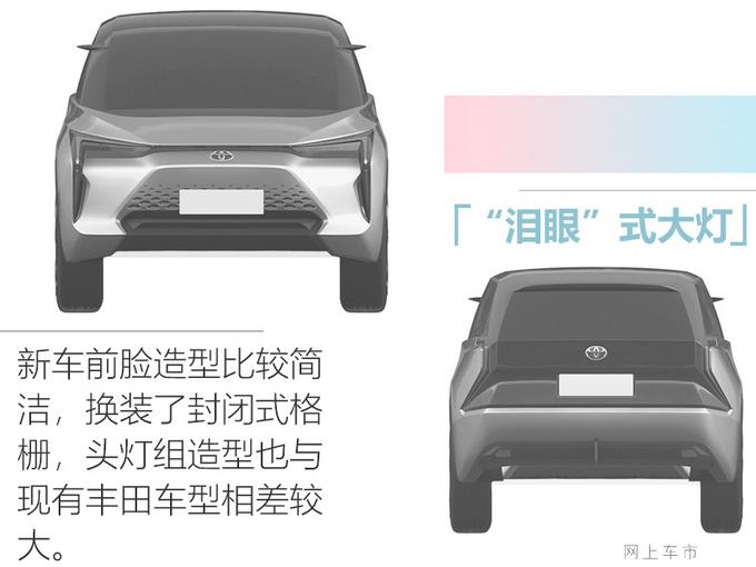 丰田两款全新电动车曝光 这款SUV比汉兰达还大-图5