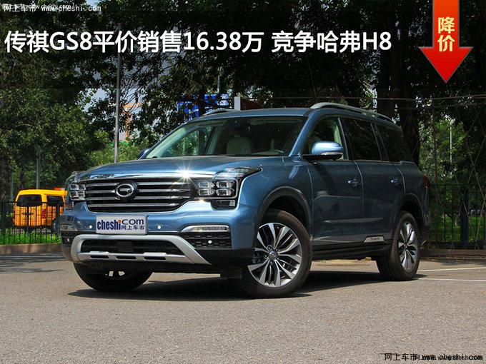 传祺GS8平价销售16.38万 竞争哈弗H8-图1
