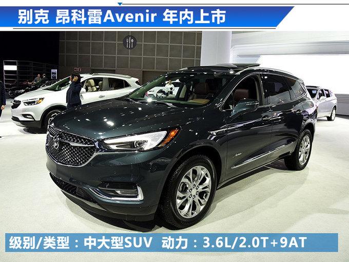 想买SUV的可以再等等 下半年70余款新车将上市-图23