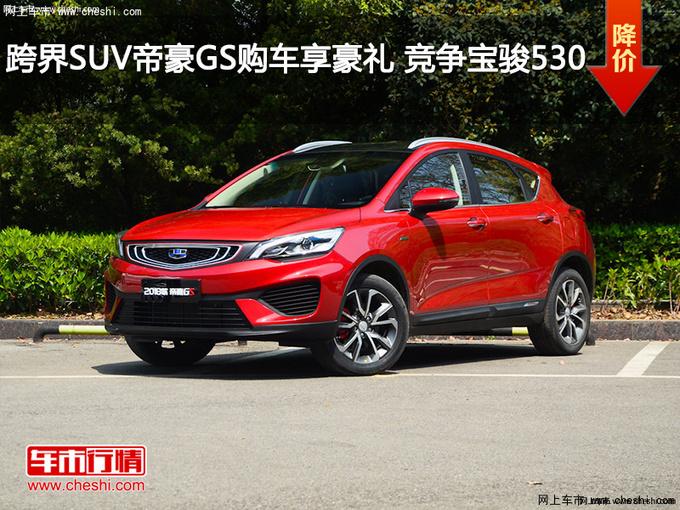 跨界SUV帝豪GS购车享豪礼 竞争宝骏530-图1