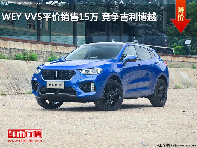 WEY VV5平价销售15万 竞争吉利博越-图1