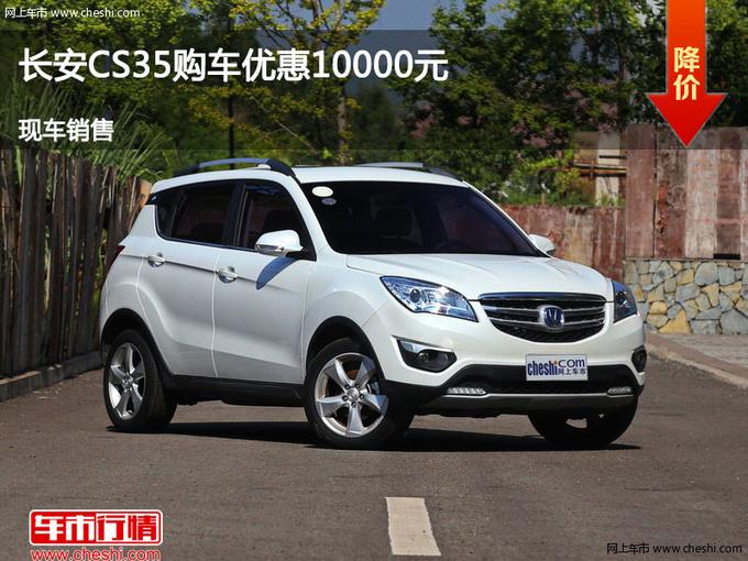 吕梁长安CS35优惠1万元 降价竞争威驰-图1