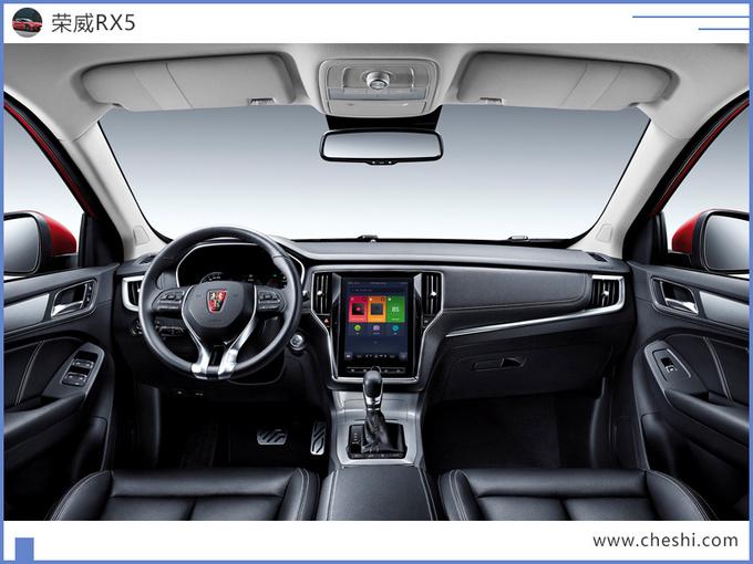 荣威新款RX5上市 配置升级全系国六9.98万起售-图6