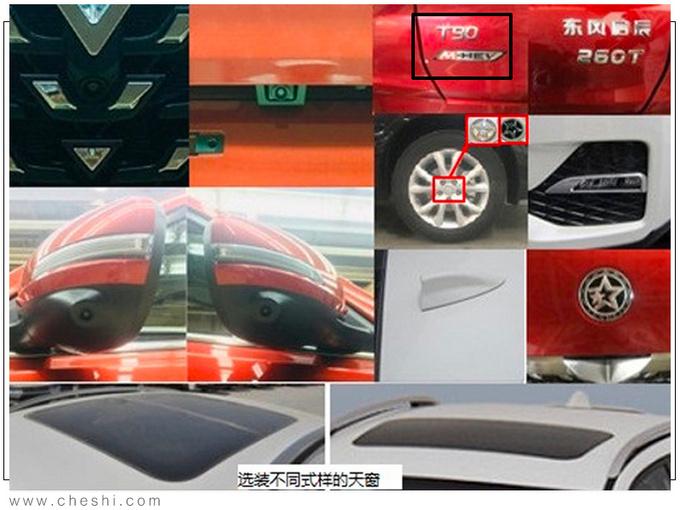 东风启辰新T90实拍 增搭1.5T引擎/配轻混动力-图4