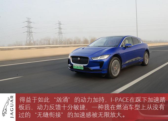 大家都是电动车 这辆捷豹I-PACE有何不同-图1