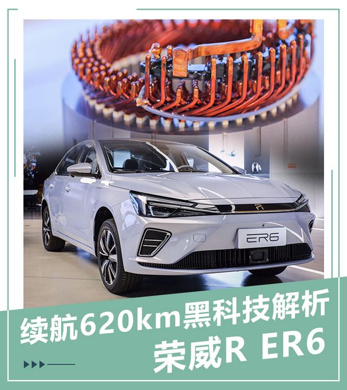 不到20万买续航620km电动车荣威R ER6给你答案-图4