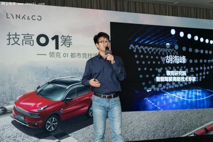 专访领克汽车技术专家胡海峰 邓振宇-图1