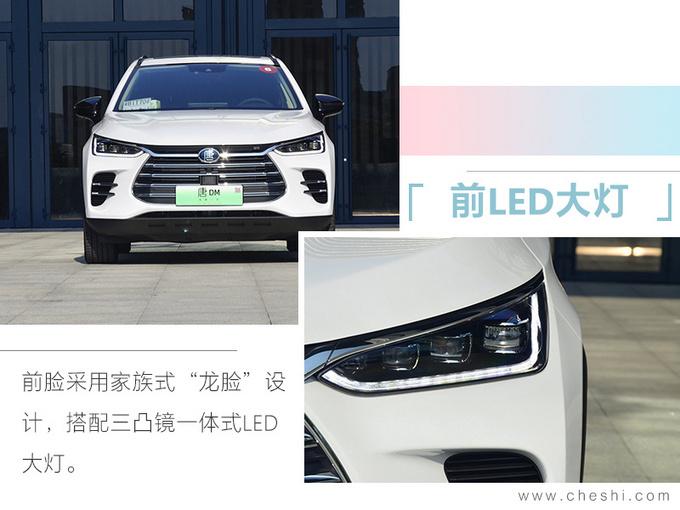 比亚迪唐新车型上市 入门价降一万 售22.99万元-图5