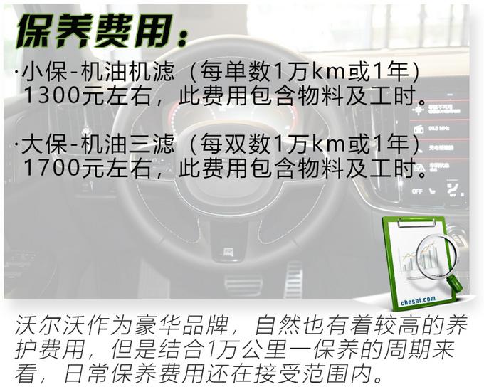 买车送购置税 还享置换补贴 到店探访沃尔沃S60-图7