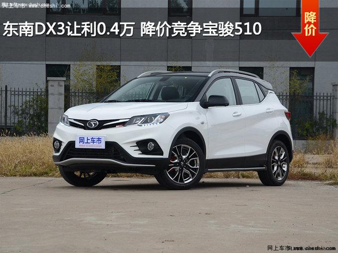 东南DX3让利0.4万 降价竞争宝骏510-图1