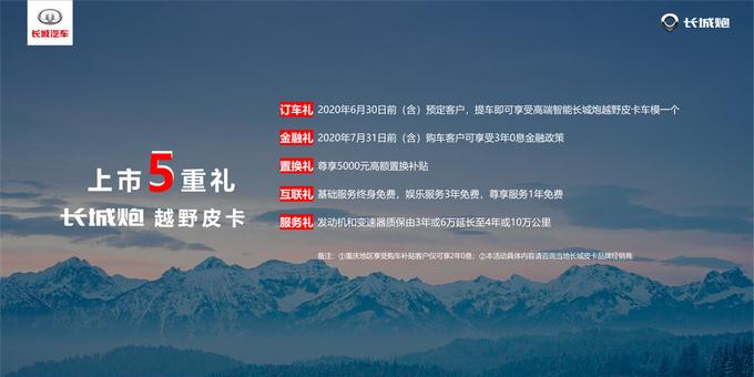 驭见惊奇人生路长城炮越野皮卡浙江正式上市-图13