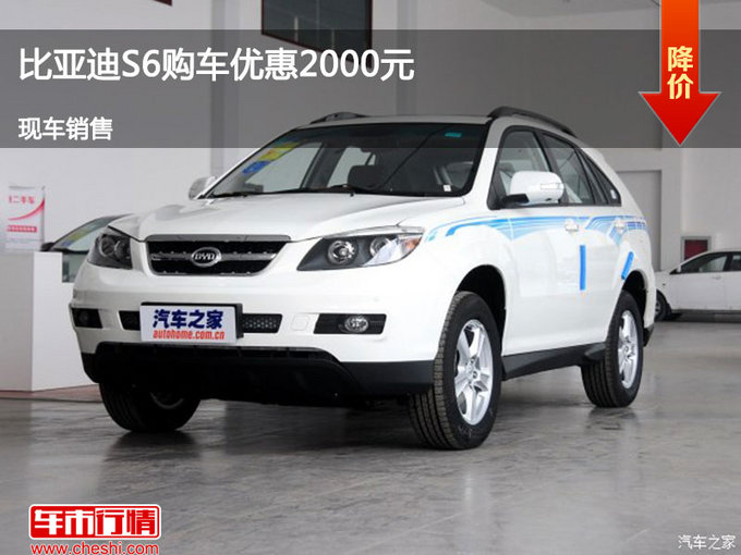 吕梁比亚迪S6现车供应 购车优惠2000元-图1