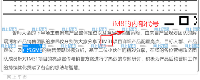 荣威iM8高端MPV动力曝光 搭2.0T+8AT或18万起-图5