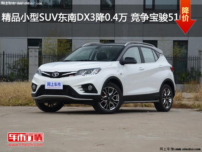 精品小型SUV东南DX3降0.4万 竞争宝骏510-图1