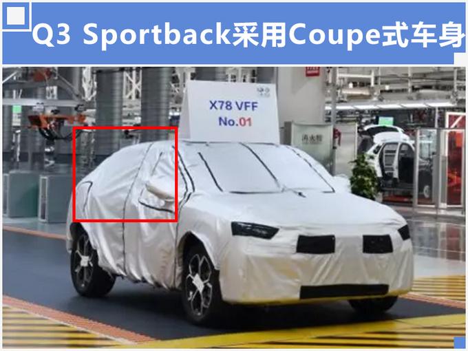奥迪Q3轿跑天津工厂下线实拍 比GLA/X2更运动-图2