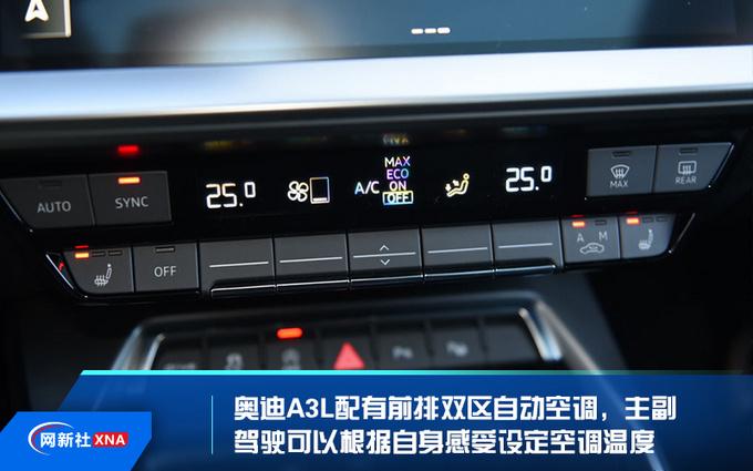 奥迪A3换代后 豪华紧凑级轿车该如何选-图14