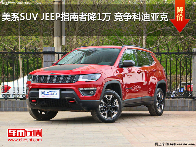 美系SUV JEEP指南者降1万 竞争科迪亚克-图1