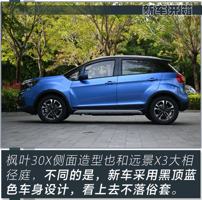 全新吉利新能源SUV不到7万就能买 还看啥比亚迪元-图12