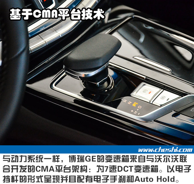 最美中国车也有混动版了实拍解析吉利博瑞GE-图1