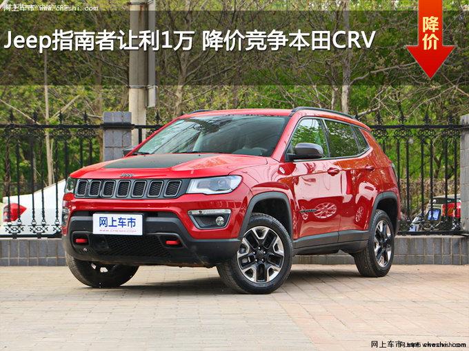 Jeep指南者让利1万 降价竞争本田CRV-图1