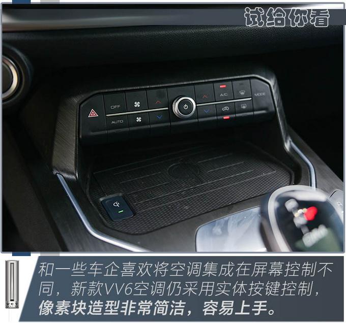 更符合家用定位/舒适性值得好评 试驾2021款VV6-图30