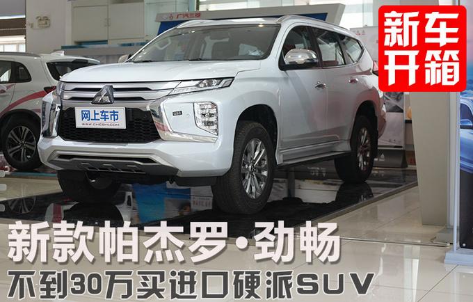 进口硬派SUV不到30万就能买新款帕杰罗·劲畅到店-图4