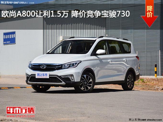 欧尚A800让利1.5万 降价竞争宝骏730-图1