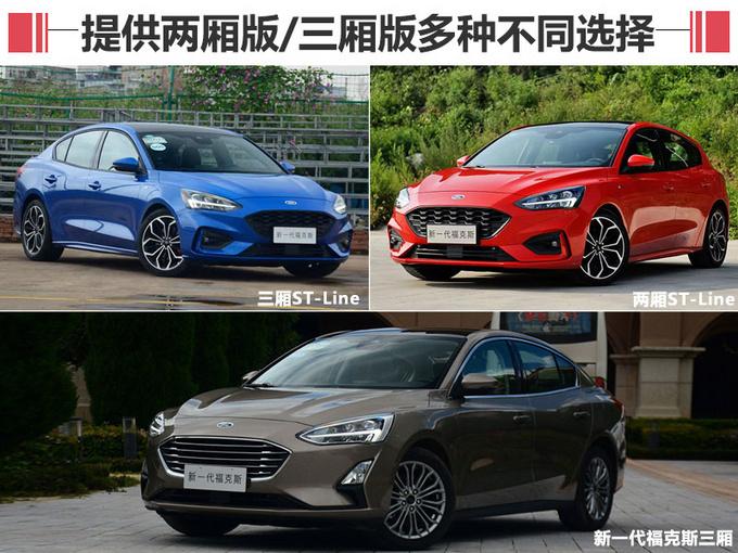 本周4款新车将上市 焦点运动轿车畅销20年-图4