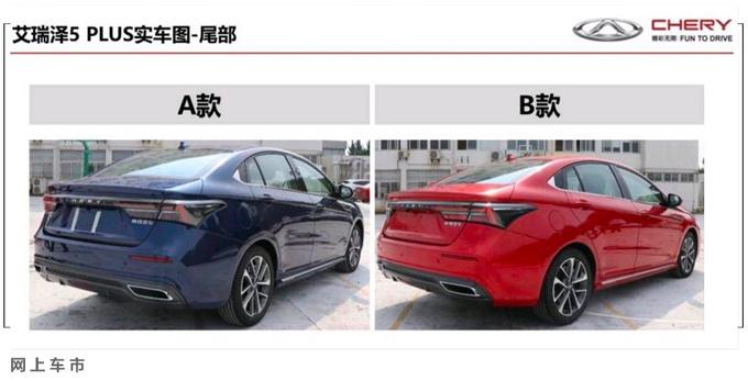 奇瑞艾瑞泽GX停止供货继任车型配置更高-还便宜-图7