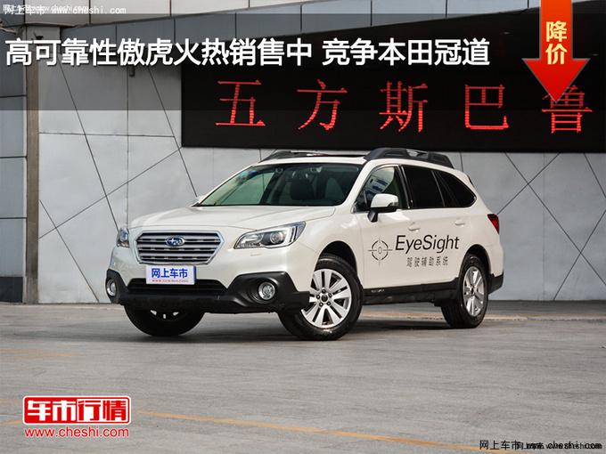 高可靠性傲虎火热销售中 竞争本田冠道-图1
