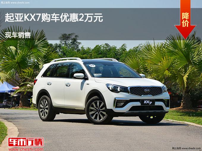 大同起亚KX7优惠达2万元 降价竞争途观L-图1