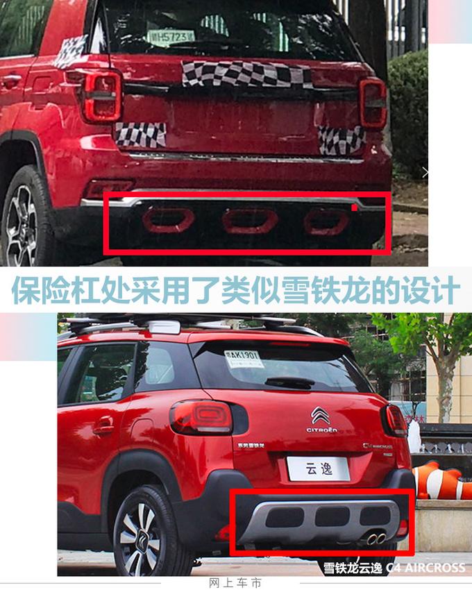 北京越野BJ30谍照曝光 承载式车身四季度上市-图6