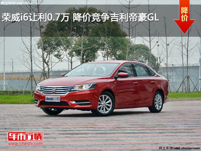 荣威i6让利0.7万 降价竞争吉利帝豪GL-图1