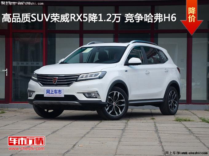 高品质SUV荣威RX5降1.2万 竞争哈弗H6-图1