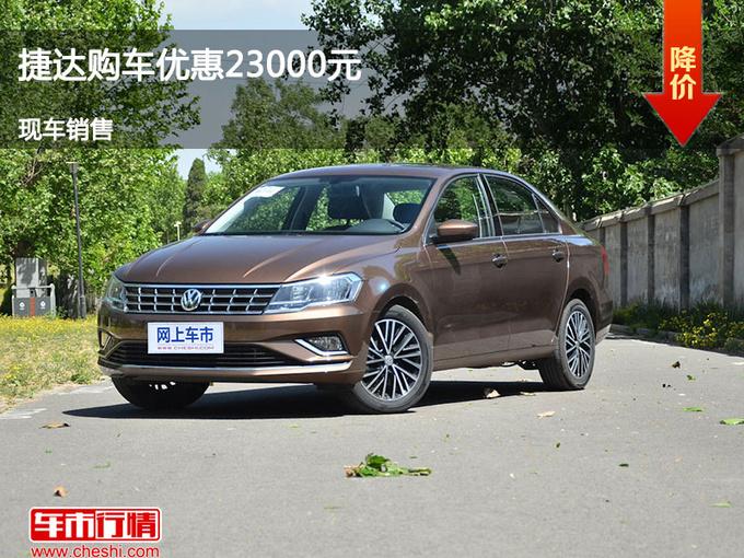 邯郸大众捷达优惠2.3万 降价竞争起亚K2-图1