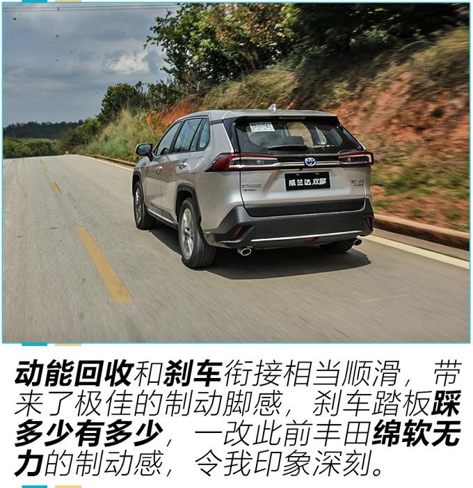 经济耐用/还配有超强四驱 试驾广汽丰田威兰达-图3