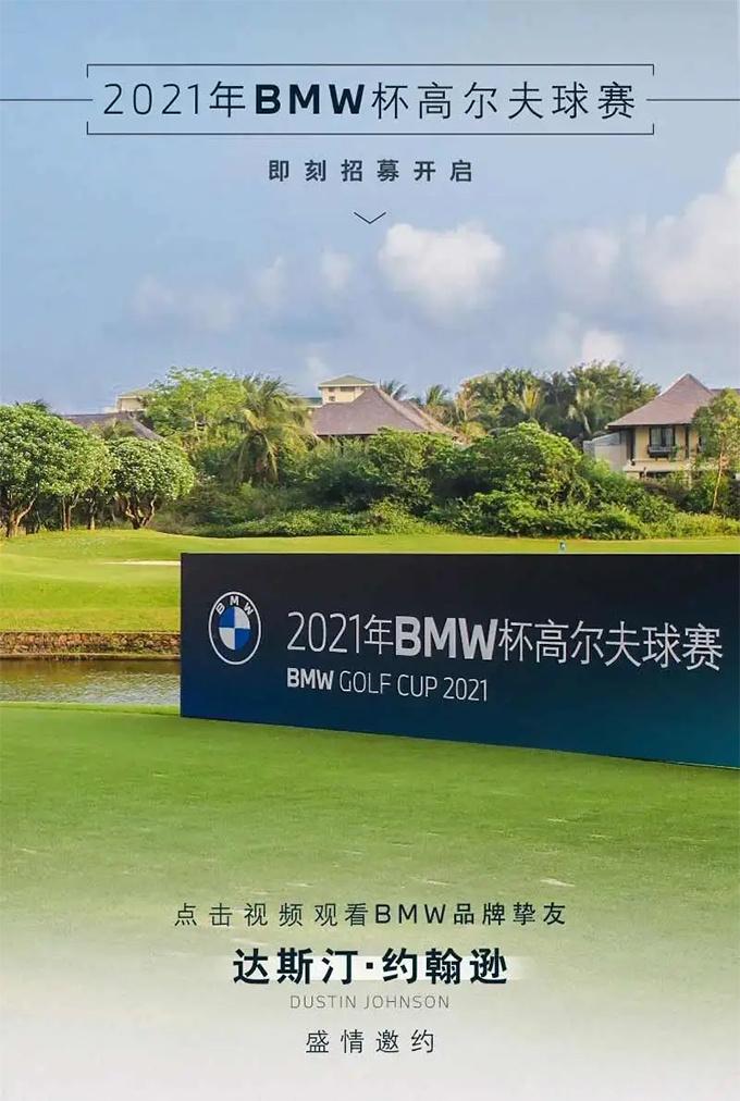 2021年BMW杯高尔夫球赛大绍兴分站即将开始!-图2