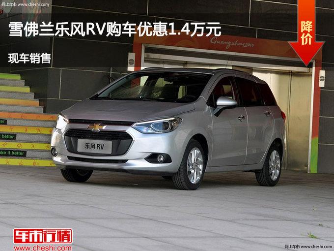 承德乐风RV购车优惠1.4万 降价竞争骊威-图1