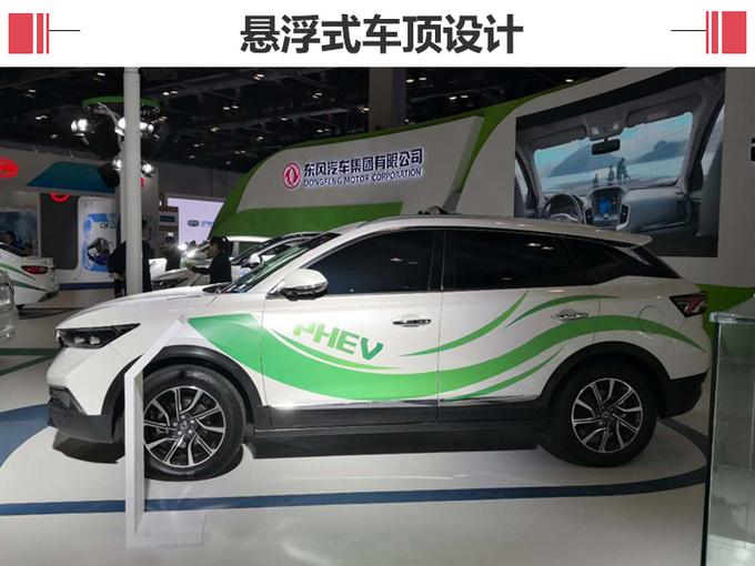 东风风神新一代混动SUV曝光 百公里油耗仅2升-图4