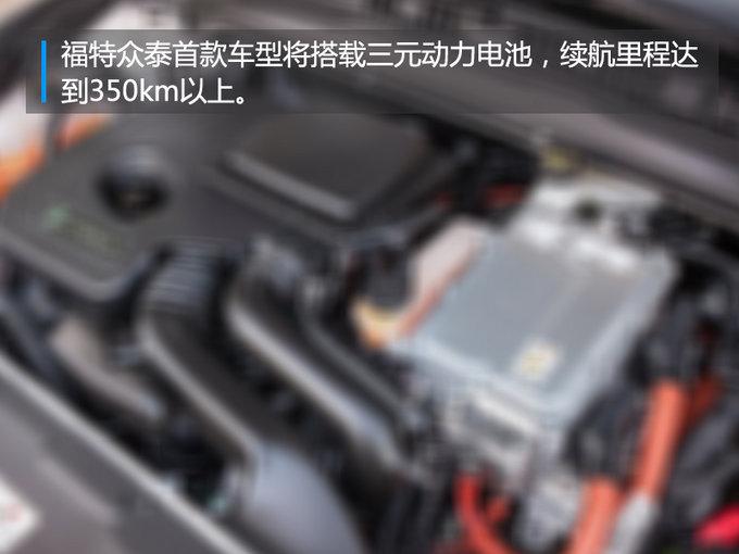 福特众泰首款车型曝光! 续航里程350公里以上-图2