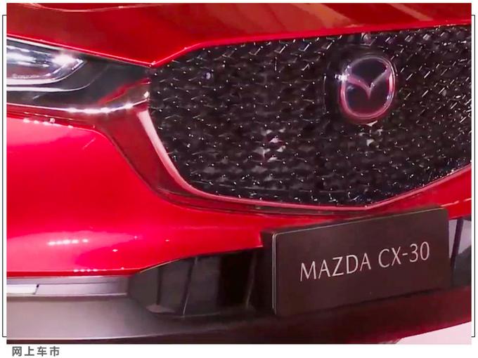 马自达CX-30预售XX万起 尺寸接近CX-5便宜X万-图3