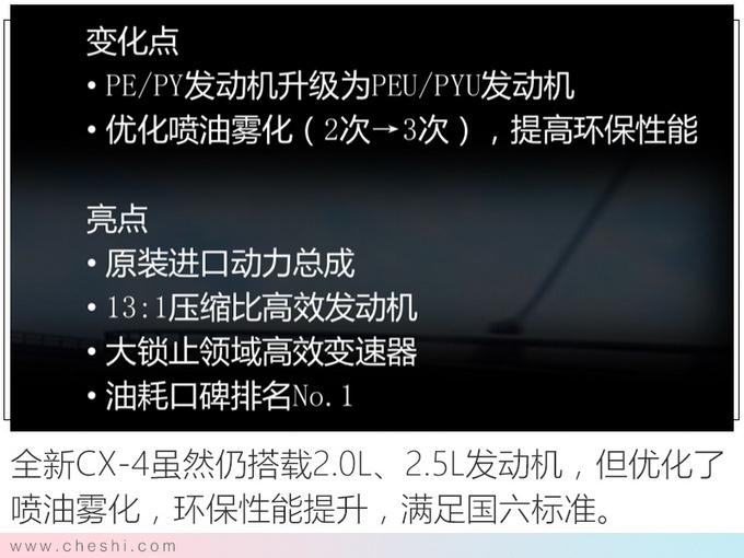 全新一代马自达CX-4上市 搭新发动机14.48万起售-图11