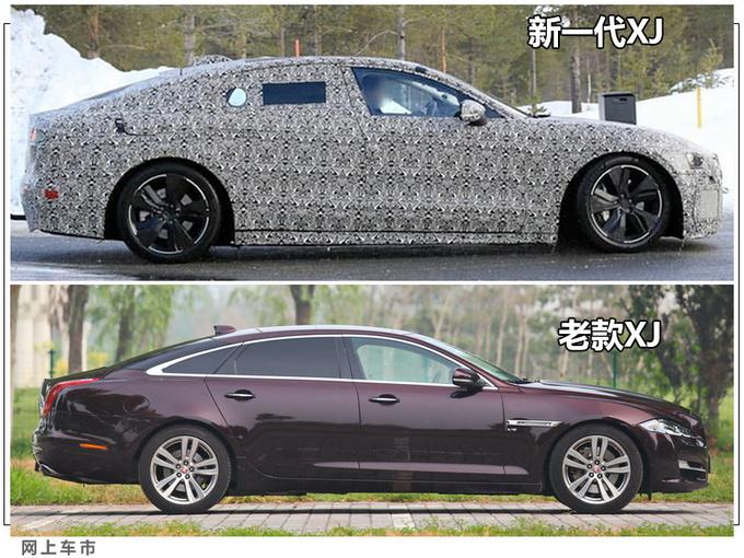 捷豹新一代XJ明年初上市 新平台打造纯电驱动-图6