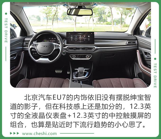 纯电续航451km 换全新LOGO 试驾北京汽车EU7-图9