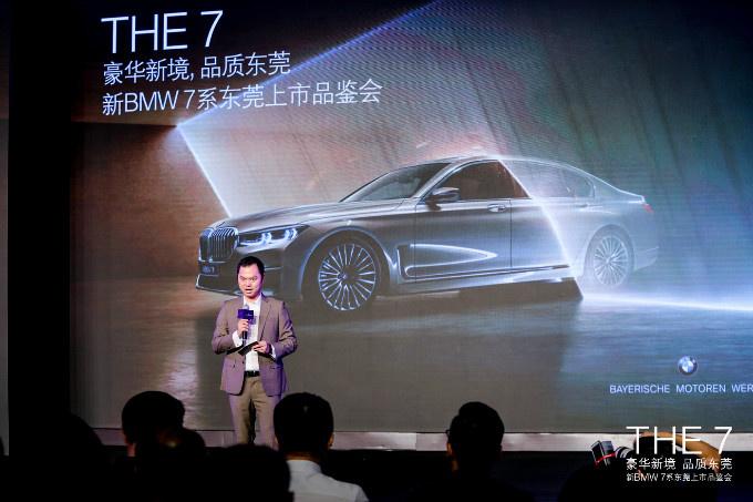 豪华新境 品质东莞 新BMW 7系东莞上市-图3