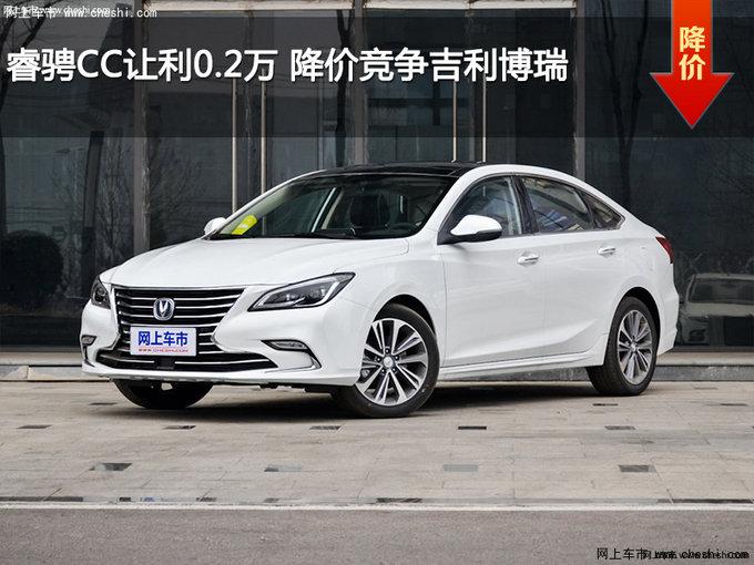 睿骋CC让利0.2万 降价竞争吉利博瑞-图1
